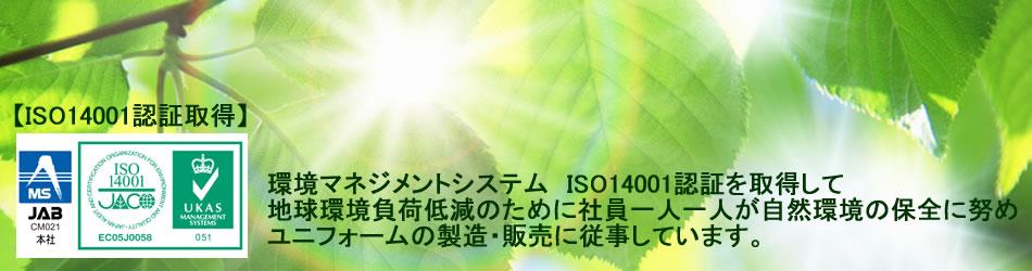 斉藤商事の環境への取り組み